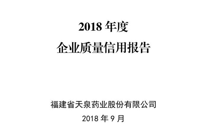 2018年度大发质量信用报告-1.jpg